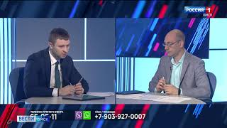 Сегодня в эфире России-24 на вопросы омичей ответил министр строительства, транспорта и дорожного хозяйства Омской области Антон Заев