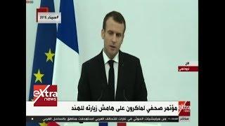 الآن| مؤتمر صحفي للرئيس الفرنسي ماكرون على هامش زيارته للهند ...