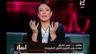 منى العراقى تنفعل على الهواء بعد تقديم بلاغات فساد ضد وزير التموين ...