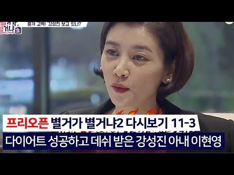 [프리오픈] 다이어트 성공하고 데쉬 받은 강성진 아내 이현영_별거가 별거냐2 다시보기 11-3
