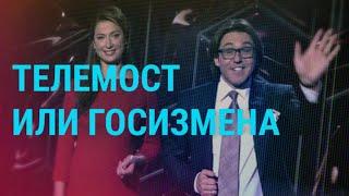 """Телемоста """"Россией-1"""" не"""