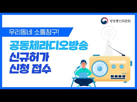 우리동네 소통창구! 공동체라디오방송 신규허가 신청 접수