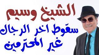 د.أسامة فوزي # 1273 - ضاحي ووسيم ... وفيلم سقوط اخر الرجال غير المحترمين في ابوظبي