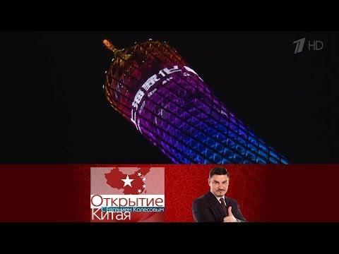 Открытие Китая. Кантонская башня. Выпуск от 13.03.2016