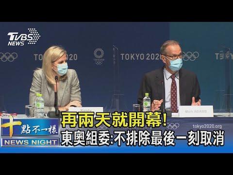 再兩天就開幕! 東奧組委:不排除最後一刻取消|十點不一樣20210721