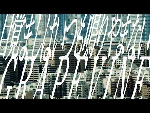 GRAPEVINE – 目覚ましはいつも鳴りやまない(Official Lyric Video)