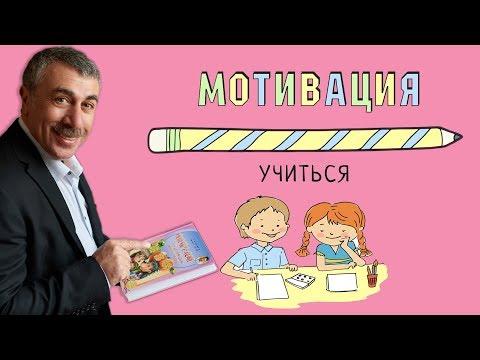 Мотивация учиться — Доктор Комаровский