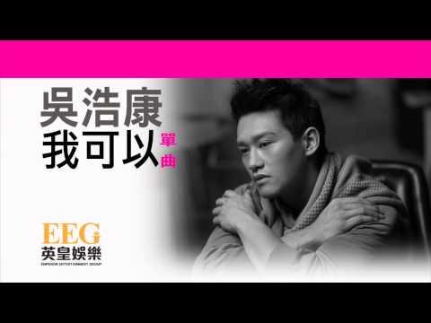 吳浩康 DEEP NG《我可以》OFFICIAL官方完整版[LYRICS][HD][MV]