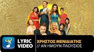 Χρήστος Μενιδιάτης - Αν  Ήμουν Πλούσιος | Τίτλοι Αρχής (Official Lyric Video)