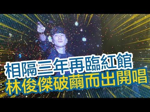 【林俊傑演唱會】JJ紅館開騷破繭而出!「瓔珞」吳謹言低調撐場