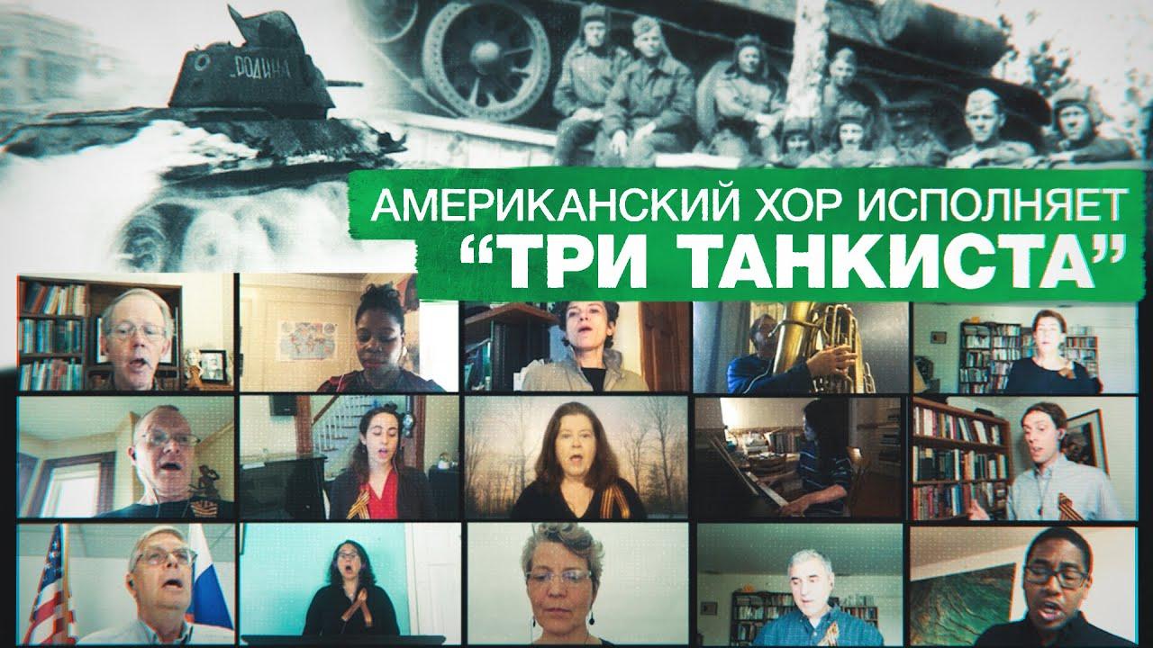 «Три танкиста»: американский хор на самоизоляции спел советскую песню военных лет