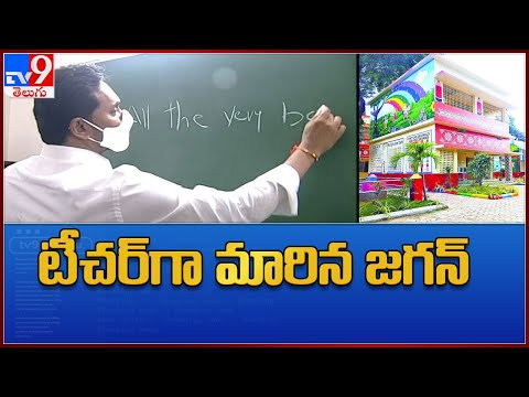 EG district: CM Jagan turns teacher in ZP school, wishes all the best to students