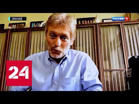 Усы Пескова стали бородой. Как изменился пресс-секретарь президента? Москва. Кремль. Путин 31.05.20