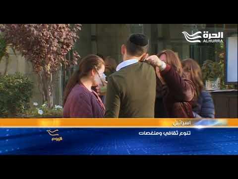 التنوع الاجتماعي والثقافي في إسرائيل يعكس الواقع المعاش