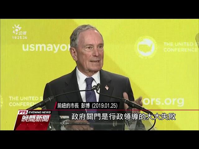 前紐約市長彭博 考慮角逐美國總統大選
