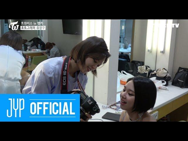 TWICE定延「處女攝影展」公開 子瑜睡相大曝光