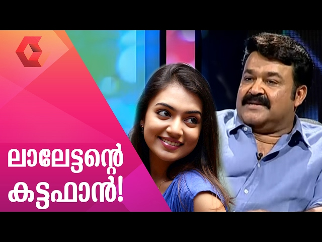 Mohanlal answers Nazriya Nazim's question
