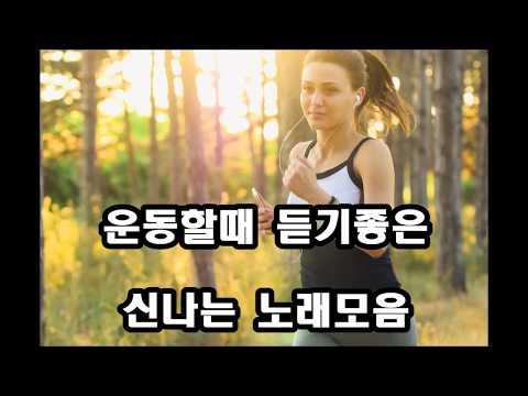 운동할때 듣기좋은 신나는 노래 kpop 韓國歌謠