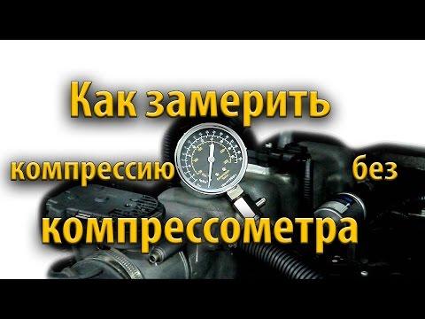 Проверка компрессии двигателя компрессометром и без