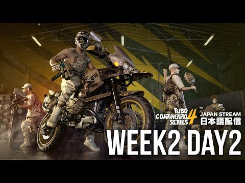 PCS4 ASIA WEEK2 DAY2   PUBG Continental Seriesのサムネイル
