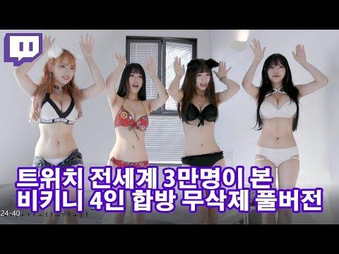 트위치 비키니 풀파티 (수련수련,김다미,에디린,쵸비맨) FULL LIVE