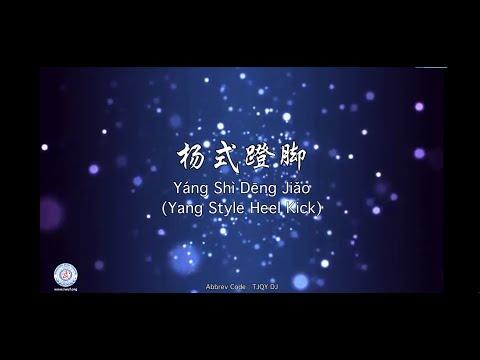 Yáng Shì Dēng Jiǎo (Yang Style Heel Kick)