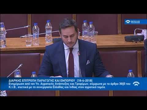 Μ. Γεωργιάδης / Επιτροπή, Βουλή / 18-4-2018
