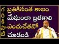 బ్రతికితే మేఘంలా బ్రతకాలి ఎందుకో చూడండి | Garikapati NarasimhaRao Latest Speech | Pravachanam 2021