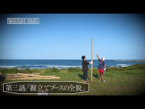 WATARU BASE第3話「掘立てブースの全貌」