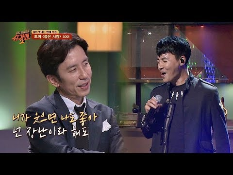 (CD 씹어삼킴) 토이 히트곡! 김형중 '좋은 사람'♪ 투유 프로젝트 - 슈가맨2(Sugarman2) 17회