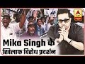 Protest Against Banned Singer Mika Singh In Mumbai | ABP News