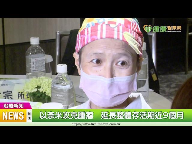 胰臟癌爆瘦35公斤 二線新藥救她險不至死