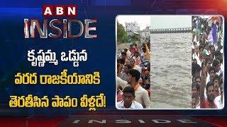 Flood Politics Between TDP and YSRCP in AP- Inside..