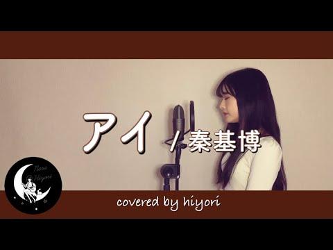 アイ / 秦基博   covered by hiyori 【女性キー(+3) / フル歌詞】