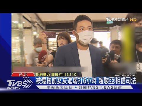 再遭前女友控家暴! 趙駿亞:沒有的事就沒有|TVBS新聞