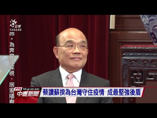蔡總統宣布蘇貞昌續任閣揆 讚「護國院長」