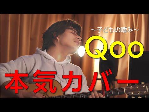 「Qoo」本気カバー【須澤紀信】ワンコーラス作ってみた