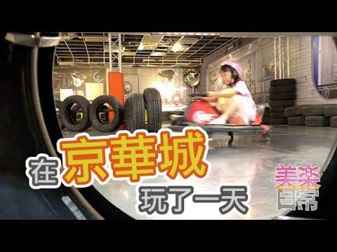 美樂日常-在京華城玩了一天 騎馬 卡丁車 湯姆熊