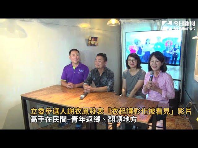 影/青年返鄉 謝衣鳳發表「衣起讓彰化被看見」影片