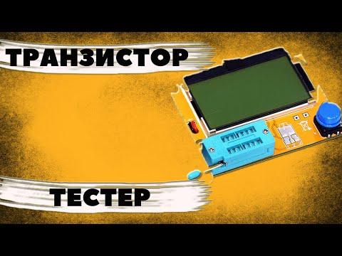 Транзистор тестер LCR T4. Проверка транзисторов и конденсаторов. photo