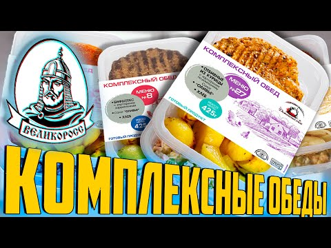 Комплексные обеды ВЕЛИКОРОСС   Жертва маркетинга