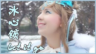 Disney's FROZEN 'Let it go'  - Demi Lovato | | 《冰心锁》Chinese and English | | Buni Lo Song cover - YouTube