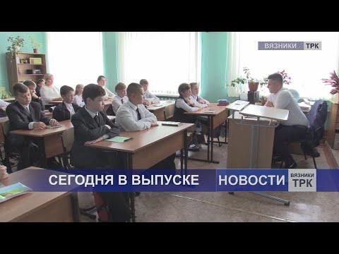 """""""Новости"""" от 05.10.2020г."""