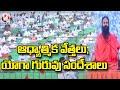 Ramdev Baba Yoga Asanas On Occasion Of Yoga International Day 2021   V6 News