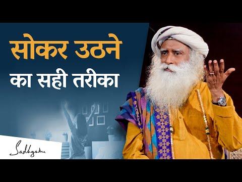 सोकर उठने का सही तरीका   Sadhguru Hindi