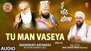 TU MAN VASEYA BHAI – ONKAR SINGH (UNA WALE) Video HD