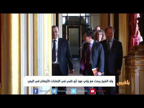 ولد الشيخ يبحث مع ولي عهد أبو ظبي في الإمارات الأوضاع في اليمن | تقرير: ياسين التميمي