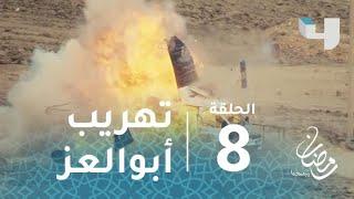 مسلسل كلبش 2 –حلقة8- تهريب أبو العز الجبلاوي بعد معركة دموية مع ...