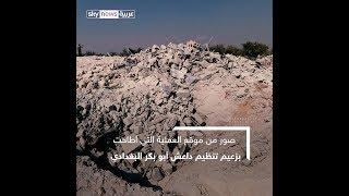 صور من موقع العملية التي أطاحت زعيم تنظيم داعش أبو بكر ...
