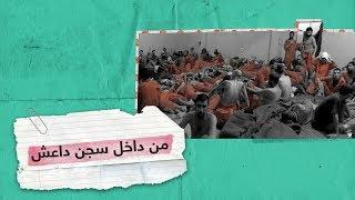 فيديو من داخل أحد سجون تنظيم داعش في سوريا   Trending ...